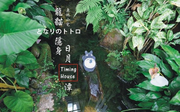 「日月潭Timing House」圖片